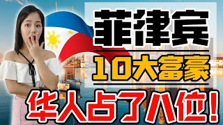 菲律宾经经济被华商主宰?最出名的竟是他!菲律宾富豪大起底,8成竟都是华人!【这件小事 EP30】