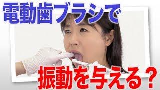 電動歯ブラシでの振動刺激訓練?