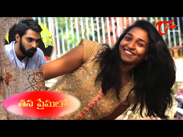 Tana Prema Lo Short Film 2017 | Telugu Love Short Film 2017