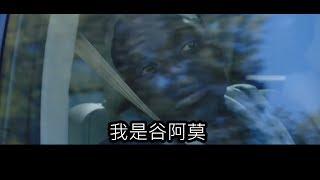 #522【谷阿莫】5分鐘看完2017馬麻說身體不能亂給人的電影《逃出絕命鎮 Get Out》