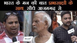 आजमगढ़ में कौन मारेगा बाजी, जनता आखिर किसके साथ है, आप खुद ही देखिये