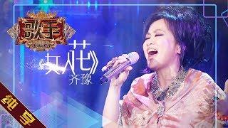 【纯享版】齐豫《女人花》《歌手2019》第5期 Singer EP5【湖南卫视官方HD】