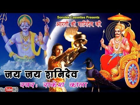 jai jai shree shanidev hitkari suray putar prabhu chaya mahtari