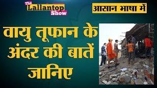 Cyclone Vayu के सारे Updates, Coastal Gujarat में पहुंचेगा तो क्या होगा   The Lallantop