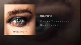 Elena Temnikova   Navstrechu (Acoustic Version)