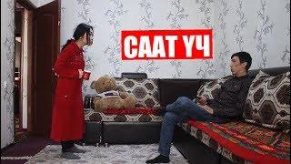 Нурбек Юлдашев/Кыска тамаша/СААТ YЧ/