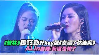 《聲林》張(革玉)勍升key飆《幸福了然後呢》 ALin 自嘆:我還是輸了 | 聲林之王 Jungle Voice