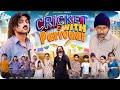 Cricket with Parivaar   Harsh Beniwal