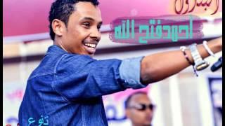 تحميل اغاني جديد البندول أحمدفتح الله|| طير الخداري||2017 MP3