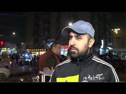 العرب اليوم - شاهد: استياء عراقي بعد خروج المنتخب من نصف نهائي كأس الخليج