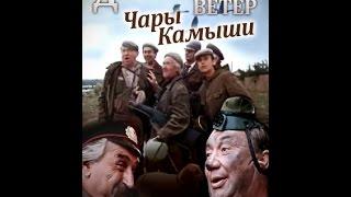 Днепровский ветер (Чары-камыши) 1976