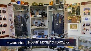 У Городку з'явився новий музей