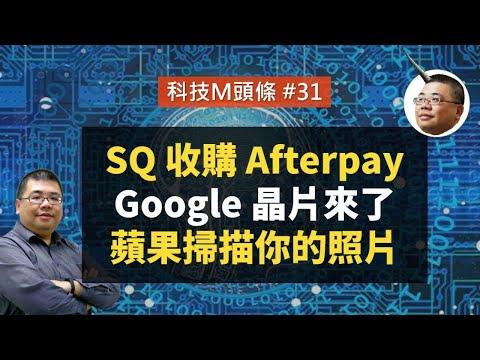 【科技M頭條】#31 SQ 收購 Afterpay、Google 自家晶片來了、蘋果掃描你的照片!