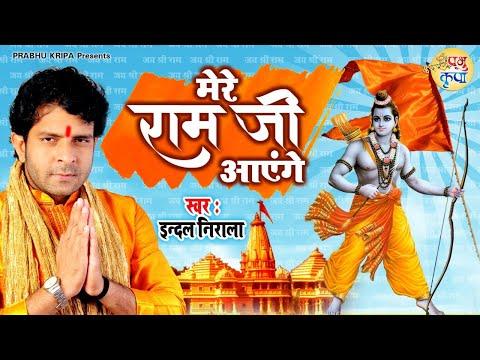 राम लला के भगतो अब तो मंदिर का निर्माण करो