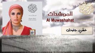 Ghada Shbeir - Mawwal- Ghuddi Jufounaki