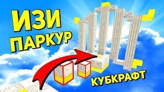 ИЗИ ПАРКУР, НА КУБКРАФТЕ ПОЯВИЛСЯ НОВЫЙ МИНИ ГЕЙМ - Паркур Мини гейм
