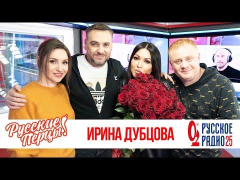Ирина Дубцова в Утреннем шоу «Русские Перцы»