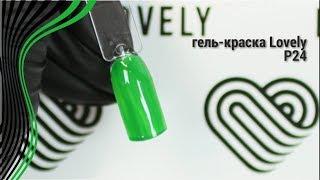 Гель-краска Lovely №Р24, 5 ml