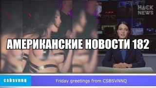 Hack News - Американские новости (Выпуск 182)