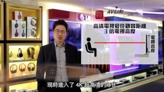 【潮流 AV】第一集 4K 電視挑選大攻略