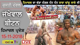 Live Kushti Dangal Vill Jakhewal Beeton ( Una ) Himachal Pradesh 15 Nov 2018