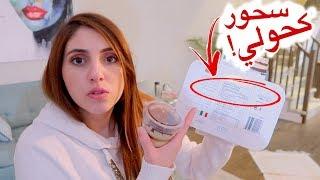 اكلت منتجات كحولية على السحور🤦♀️ *بكيت* | اصالة و انس مروة (رمضان الحلقة 5)
