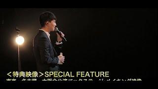 イ・ジョンヒョン (from CNBLUE)『Welcome to SPARKLING NIGHT』特典映像ダイジェスト
