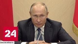 Большое совещание президента с правительством: что будет с бензином, лекарствами и мусором - Росси…