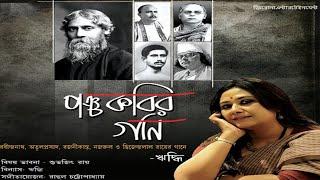 Pancha Kabir Gaan I Riddhi Bandyopadhyay I Full Audio Juke Box