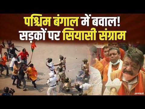 West Bengal में BJP का जबर्दस्त प्रदर्शन, लाठीचार्ज-तोड़फोड़ और आगजनी से हड़कंप   March to Nabanna
