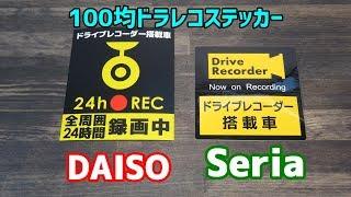 100均 ダイソーとセリアのドライブレコーダーステッカー比較
