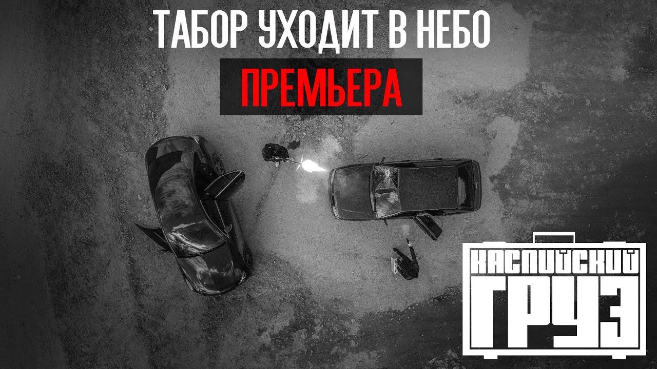 Каспийский груз the best of каспийский груз (2018) скачать.