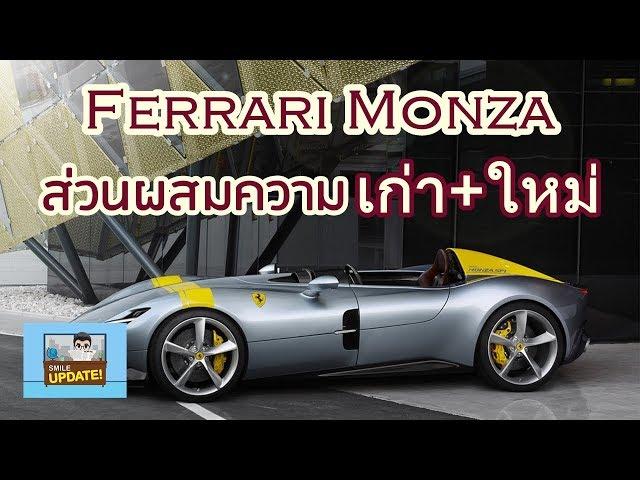 Smile Update: Ferrari Monza ไร้หลังคา-กระจกหน้า ส่วนผสมความโบราณและสมัยใหม่