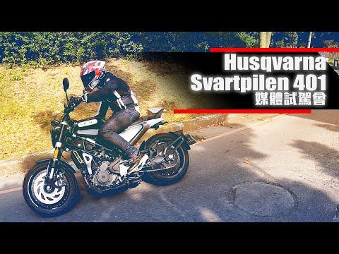 特立獨行!Husqvarna Svartpilen 黑箭 401
