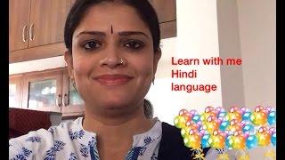 hindi numbers 21 to 30 - मुफ्त ऑनलाइन वीडियो