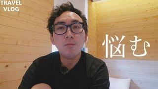 海外旅行で日本人とどう接するのが正しいのか悩まない? -VLOG-