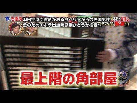 【衝撃】エボラ日本上陸。。。やばいよやばいよ!!!!