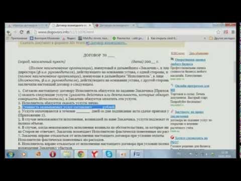 Договор возмездного оказания услуг, Договор подряда - ч. 1