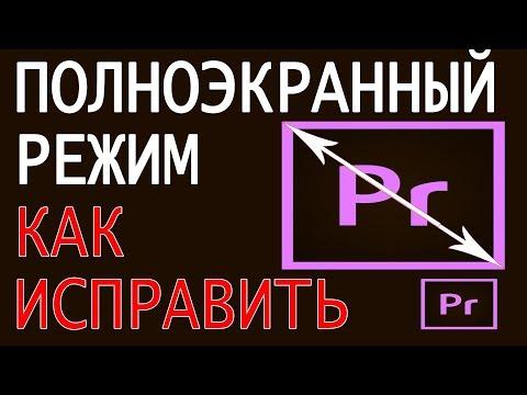 Развернуть видео на весь экран в Adobe Premiere. Полноэкранный режим и горячие клавиши в Premiere