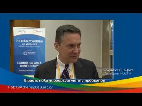 Στην Αθήνα το 8ο Παγκόσμιο Συνέδριο Υβιδικών Εφαρμογών | 16/09/2019 | ΕΡΤ