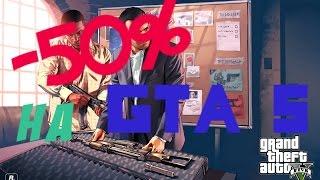 АУКЦИОН на GTA 5 (Получи игру за пол цены!) (Куплю/Продам GTA5)