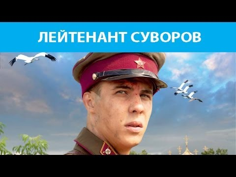 Лейтенант Суворов. Фильм. Феникс Кино. Военная драма видео