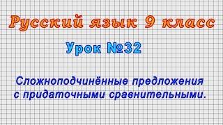 Русский язык 9 класс Урок 32