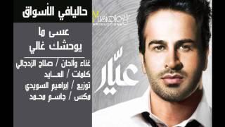 تحميل اغاني صلاح الزدجالي - عسى ما يوحشك غالي MP3