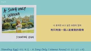 [韓繁中字] Standing Egg(스탠딩 에그) - A Song Only I Wanna Know(나만 알고 싶은 노래)(Lyrics歌詞/가사)