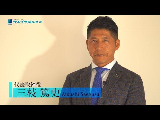株式会社サエグサ薬品九州 代表取締役あいさつ