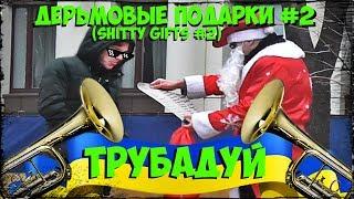 Дед Мороз - Новый Год 2018   Bad Santa   ПОДАРКИ #2    Best Bros