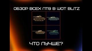 ОБЗОР ВСЕХ ЛТ8 В WOT BLITZ/КТО КРУЧЕ? (моё мнение)