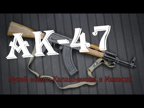 Музей стрелкового оружия имени калашникова и обзор апартаментов где жили видео