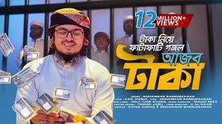 টাকা নিয়ে ফাটাফাটি গজল   Ajob Taka   আজব টাকা   Muhammad Badruzzaman   Kalarab   Bangla Song 2021